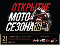 21 мая в Бийске состоится открытие мотосезона