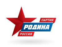 Партия «Родина» открыла отделение в Бийске