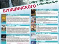 Шукшинский кинофестиваль: кто из звезд кино приедет на Алтай