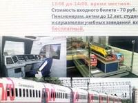 """27 июля в Бийск прибудет выставочный поезд """"РЖД"""""""