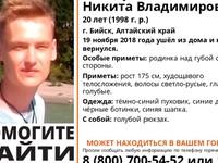Волонтеры просят оказать помощь в розыске парня из Бийска