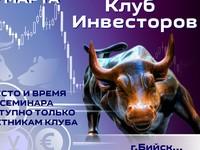 Очередная встреча клуба инвесторов