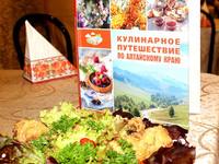 Книга о кулинарных традициях Алтайского края победила на международном конкурсе