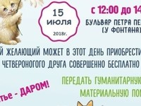 В Бийске пройдет очередная ярмарка-раздача животных