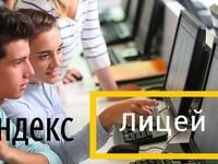 Обучение онлайн: в Сибири открылся набор в Яндекс.Лицей