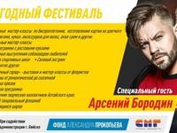На фестивале «Бийск Глобал Пати» 2 сентября выступит Арсений Бородин