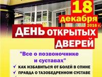Центр доктора Бубновского в Бийске приглашает Вас на «День открытых дверей!»