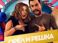 """Команда программы """"Орел и решка"""" снимет новые серии на Алтае"""