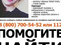 Объявлен розыск 14-летней девочки, о которой нет вестей с 20 декабря
