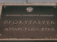 Строительство здания для прокуратуры Алтайского края обойдется в 430 млн рублей