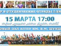 15 марта состоится набор в студенческие отряды Бийска