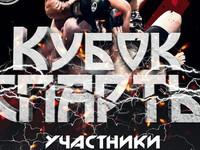 7 сентября в Бийске состоятся первые в крае соревнования по ММА «Кубок Спарты»