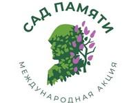 Бийчан приглашают поучаствовать в международной акции «Сад памяти»