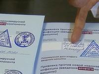 В барнаульской поликлинике выявили медиков, торговавших сертификатами о вакцинации