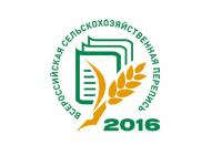 Основной этап Всероссийской сельскохозяйственной переписи завершен