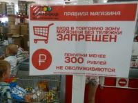 Роспотребнадзор: введение минимальной стоимости покупки в «Светофоре» незаконно