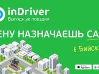 inDriver: скачай приложение и назначай цены за поездки сам!