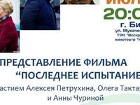 """25 июля в бийском """"Киномире"""" представят фильм """"Последнее испытание"""""""
