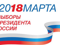 18 марта бийчане смогут наблюдать за голосованием на избирательных участках в режиме онлайн