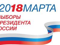 Как на праздник: В день выборов президента России в Бийске будет организована масштабная программа