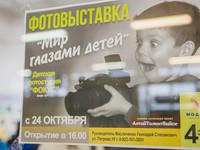 В бийской галерее открылась фотовыставка «Мир глазами детей»
