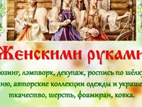 В Бийске накануне женского праздника откроется выставка изделий местных мастериц