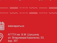 """В Бийске стартует подготовка к """"Тотальному диктанту-2018"""""""