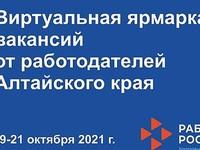 В Алтайском крае впервые пройдет ярмарка вакансий