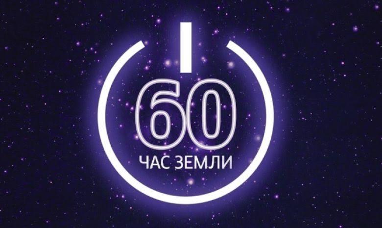 25 марта в Алтайском крае пройдет «Час Земли»