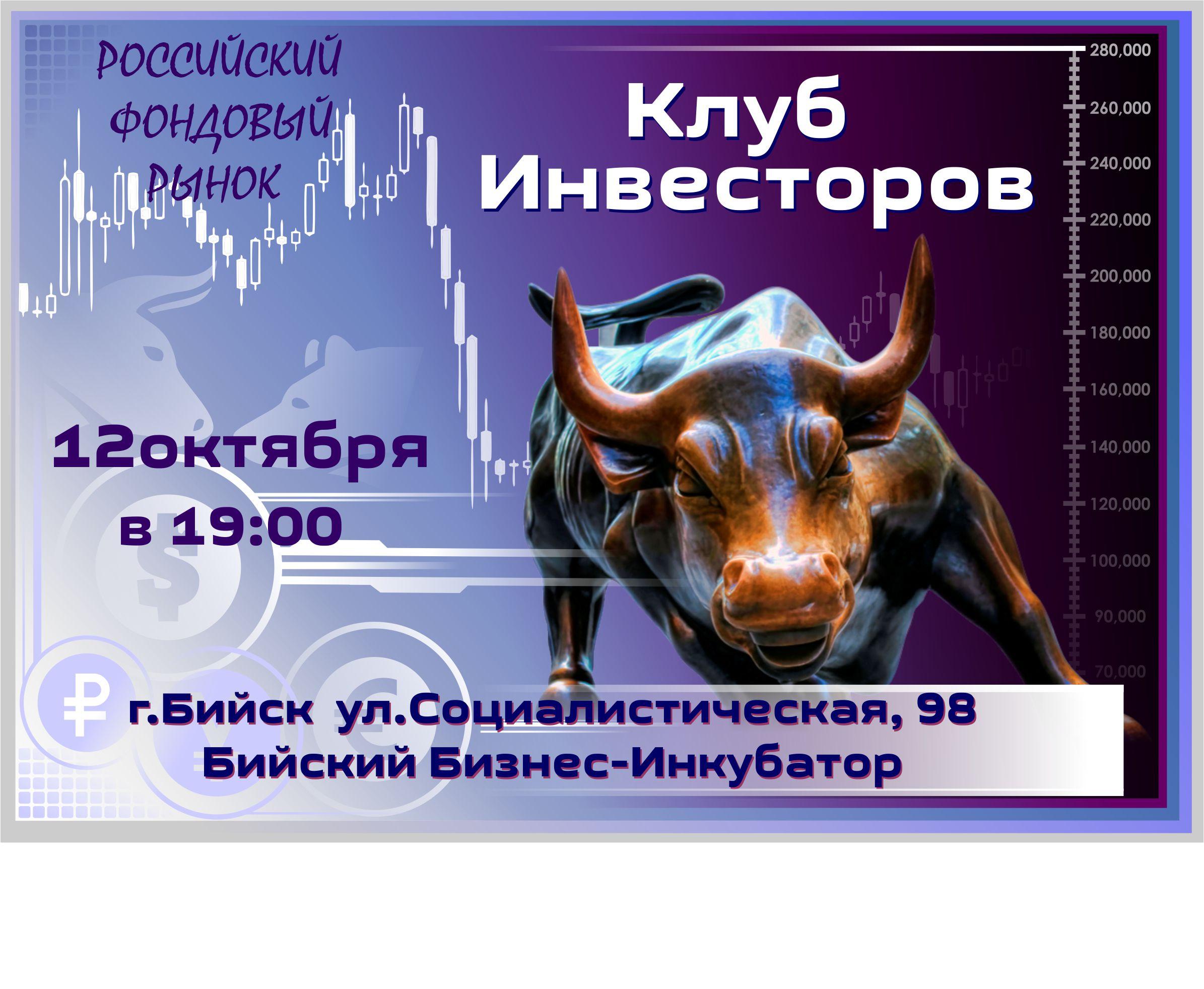 Клуб Инвесторов. Российский фондовый рынок. Просто о сложном